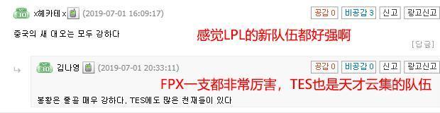 韩国网友玩真实,洲际赛未战先输:感觉FPX可以打穿整个LCK