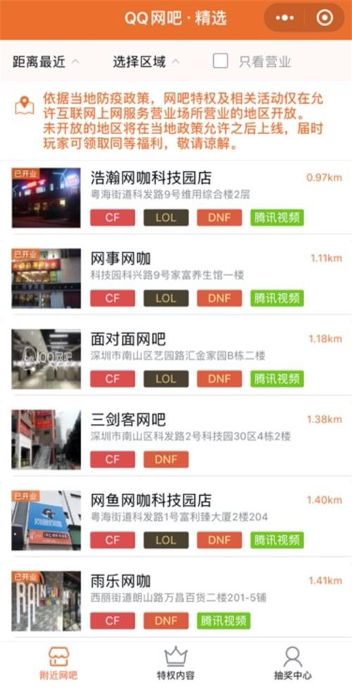 QQ网吧畅玩季,LOL等8大游戏福利来袭!