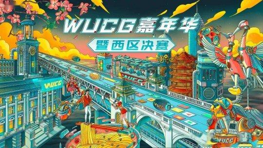 WUCG嘉年华落地武汉 西区决赛再燃高校热情