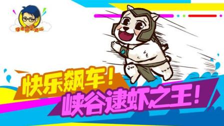 徐老师来巡山: 快乐飙车! 峡谷逮虾之王!
