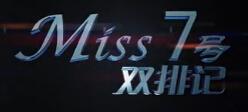 M7双排记:番外篇 这个组合能把miss玩坏
