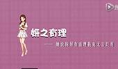 小妍出品:妍之有理2014十大经典记忆(下)