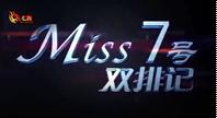 拳师7号:m7双排记 Miss皇子 7号沙漠黄帝!