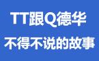QT双排:哎呀Q老师又钻2啦好开心啊