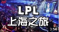 MiSTakE的日常:LPL上海之旅 感受下LPL现场气氛