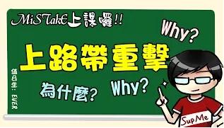 MiSTakE上课:上路为什么要带惩戒的原因