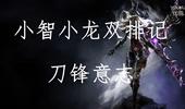小智小龙双排记:刀锋意志,谁能挡我?