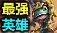 最强英雄:小鱼的灵动表演,撑杆跳秀爆全场!