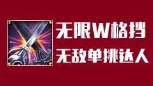 灵异事件簿:剑姬无限W格挡,无敌单挑达人