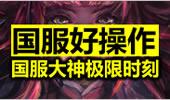 国服好操作:王城PK神级锐雯 秀翻韩国选手