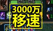 木木研究室:19个惊人秘密,移速可超过3000万!