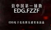EDG FZZF退役纪念:愿你今后也能如太阳般温暖闪耀