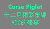 Curse Piglet12月精彩集锦 ADC的华丽盛宴