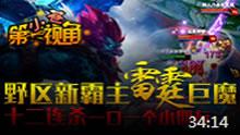 小苍第一视角:野区新霸主 雷霆巨魔!