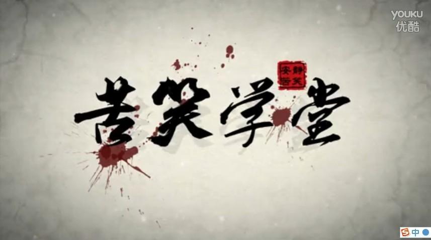 苦笑学堂:暴走中单大虫子 快点来针对我