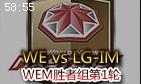 WEM胜者组第1轮视频WE vs LG-IM 全球流势不可挡