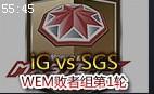 WEM败者组第1轮视频:iG vs SGS首支出局队诞生