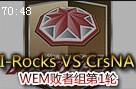 WEM败者组第1轮视频 WE二队经济碾压送走CrsNa