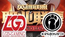 2016LPL春季赛:LGD vs IG