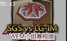 WEM小组赛视频:SGS vs LG-IM 画虎不成反类犬