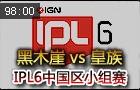 IPL6中国区小组赛:黑木崖 vs 皇族