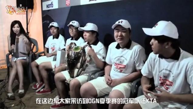 2014OGN夏季赛决赛冠军队伍采访KTA