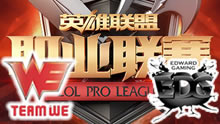 2016LPL春季赛:WE vs EDG