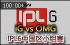 IPL6中国区小组赛:iG vs OMG