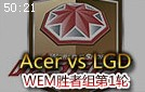 WEM胜者组第1轮视频 黑马Acer完美临场应变胜LGD