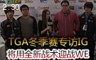 TGA冬季赛现场视频专访IG:将用全新战术迎战WE