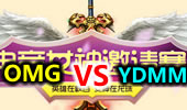 lol电竞女神邀请赛S1:OMG VS YDMM