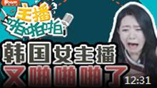 主播啪啪啪:韩国女主播又啪啪啪了
