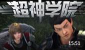 超神学院第三季:赵信的守护者--炙心