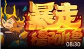 暴走撸啊撸第二季:火男燃尽黑暗力量!