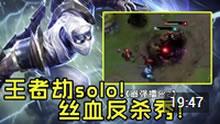 最强擂台:王者劫solo! 丝血反杀秀!
