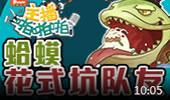 主播啪啪啪:蛤蟆花式坑队友 冬阳神瞎来袭!
