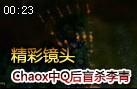 Chaox惊人反应速度 中Q后盲杀李青