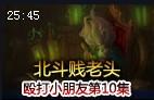 殴打小朋友系列第10集:北斗贱老头