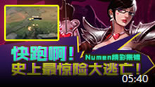 Numen精彩集锦:快跑啊!史上最惊险大逃亡!