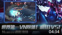 Numen精彩集锦:世界第一VN附体!疯狂1V5!