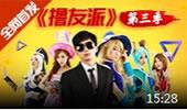 撸友派第三季第1期——撸惑仔风云歪传!