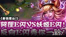 最强擂台:阿狸VS妖姬 反向E闪秀你一脸!
