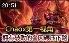 Chaox第一视角:奎因配新破败王碾压众生!