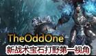 TheOddOne2500分打野宝石骑士第一视角