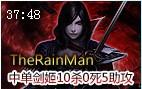 TheRainMan:中单无双剑姬菲奥娜 10杀0死5助攻