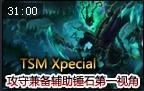 Xpecial:攻守兼备的辅助锤石第一视角