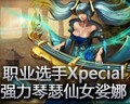 Xpecial 强力琴瑟仙女娑娜 第一视角