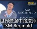 TSM Reginald 我是世界最强的中路法师