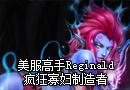 美服高手Reginald 疯狂寡妇制造者第一视角