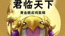 黄鸡精彩击杀集锦 谁能否决统治的权利?